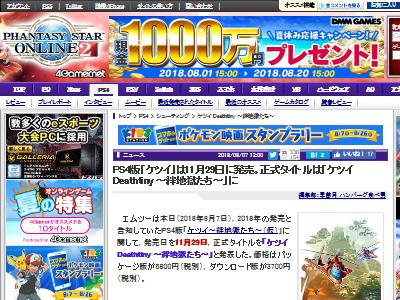 ケツイ Deathtiny 絆地獄たち ケイブ エムツー 移植に関連した画像-02