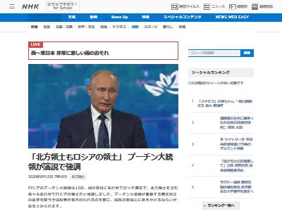 プーチン大統領 北方領土 ロシアの領土 強調に関連した画像-02