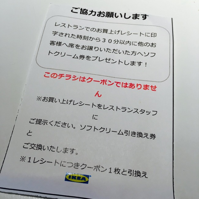 IKEA フードコート ソフトクリーム イケアに関連した画像-02