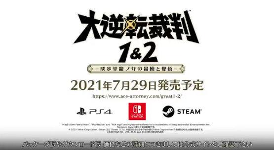 逆転裁判 PS4 ニンテンドースイッチ Steamに関連した画像-01
