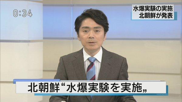 北朝鮮 水爆 実験 核実験に関連した画像-01