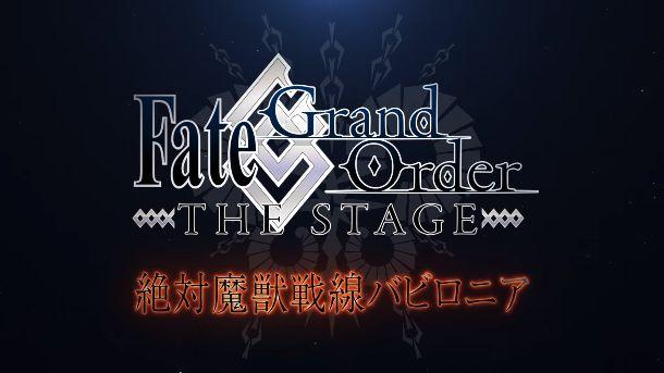 FGO Fate/GrandOrder 舞台化 第七特異点 絶対魔獣戦線 バビロニアに関連した画像-01