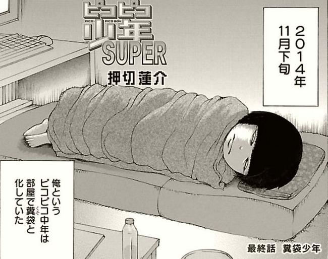 押切蓮介 ピコピコ少年 2年ぶり 新シリーズ 連載開始 ハイスコアガール 復活に関連した画像-01