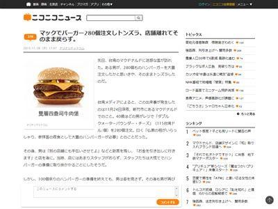 マクドナルド 台湾 ハンバーガー ダブルクォーターパウンダー チーズ 仏教 参拝に関連した画像-02