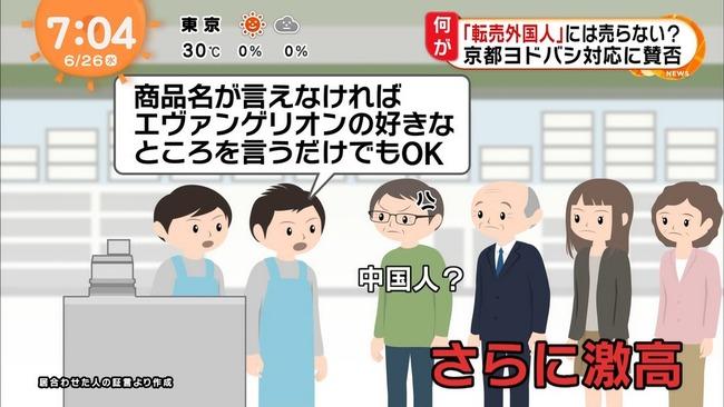 転売対策 日本人 中国人 対応 売らない ヨドバシカメラに関連した画像-04