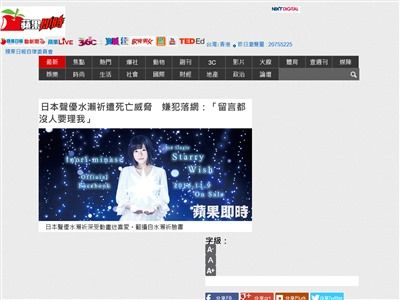 水瀬いのり 台湾 殺害予告に関連した画像-02