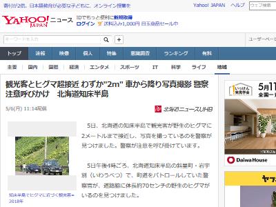 北海道 ヒグマ 観光客 記念撮影に関連した画像-02