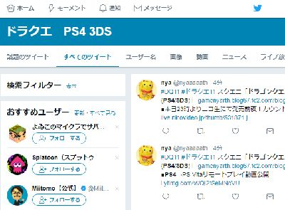 ドラゴンクエスト11 ドラクエ11 PS4 3DSに関連した画像-04