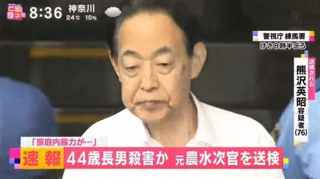 息子 殺害 元農水次官 熊沢英昭 裁判 控訴に関連した画像-01