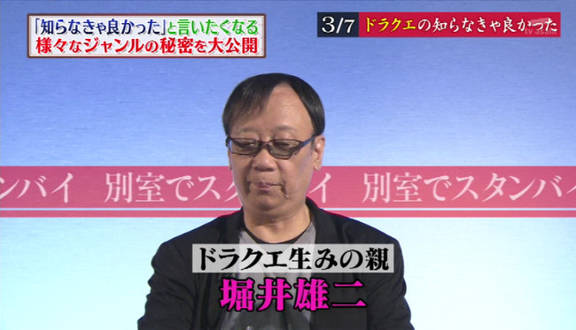 堀井雄二 ドラクエに関連した画像-01