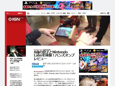 ニンテンドーラボ 技術デモ IGNに関連した画像-02