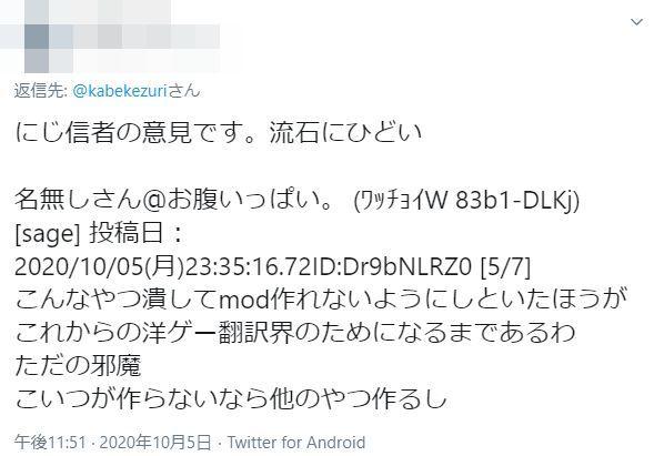 にじさんじ 宇宙人狼 炎上 MOD 日本語化 作者に関連した画像-13