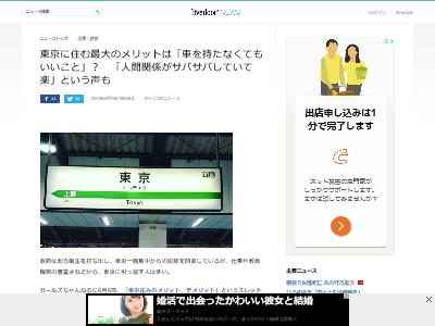 東京 住む メリット デメリット ガールズちゃんねるに関連した画像-02