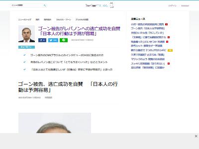 カルロス・ゴーン 逃亡成功 自賛 日本人 煽りに関連した画像-02