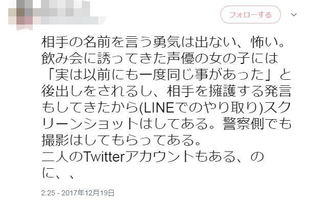 声優 女優 強姦 プロデューサーに関連した画像-02
