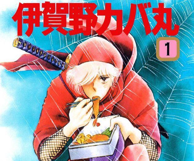 伊賀野カバ丸 復活 31年ぶり マーガレット 亜月裕に関連した画像-01