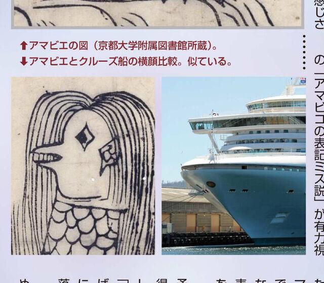 ムー アマビエ クルーズ船 ダイアモンド・プリンセス号 顕現に関連した画像-04