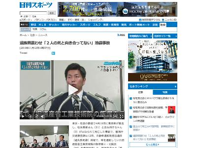 池袋事故 飯塚幸三 書類送検 遺族 刑事裁判に関連した画像-02