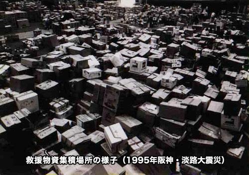 熊本地震 支援物資 迷惑に関連した画像-01