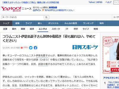 車椅子 コラムニス 伊是名夏子 誹謗中傷 電車に関連した画像-02