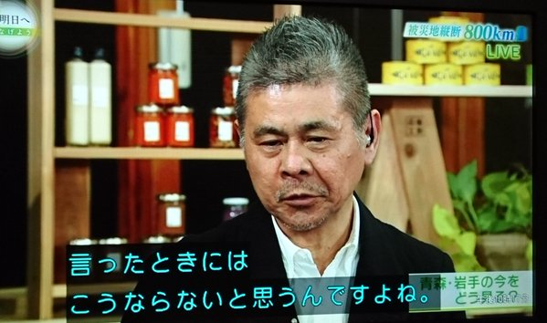 糸井重里 東日本大震災 復興 番組に関連した画像-04