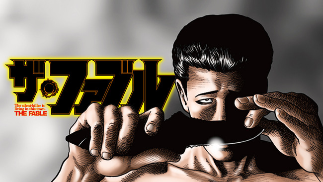 漫画『ザ・ファブル』実写映画化決定!!最強の殺し屋が殺しちゃいけない日常生活を強いられる!