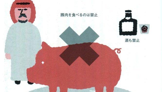 ムスリム イスラム教 技能実習生 豚肉 酒に関連した画像-01