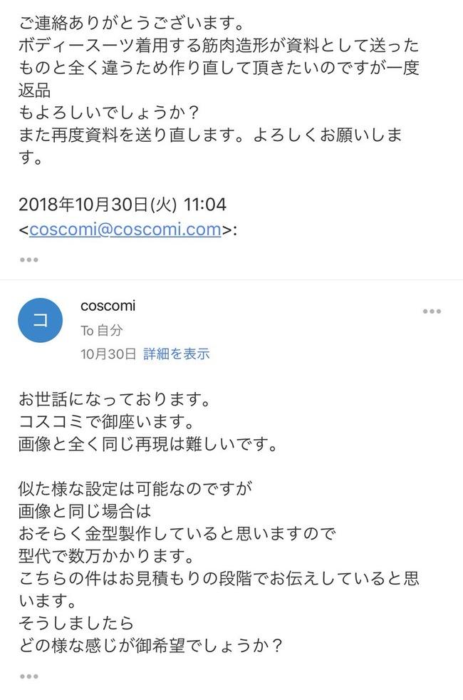 コスプレ コスプレ衣装通販サイト コスコミ Fate ランサー オーダーメイド 亀の甲羅に関連した画像-05
