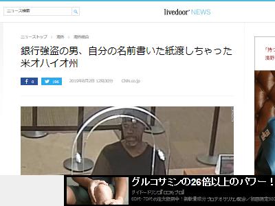 銀行強盗 逮捕 氏名に関連した画像-02