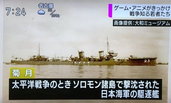 NHK おはよう日本 艦これ 提督 ファン 駆逐艦 菊月 砲身 引き上げに関連した画像-02