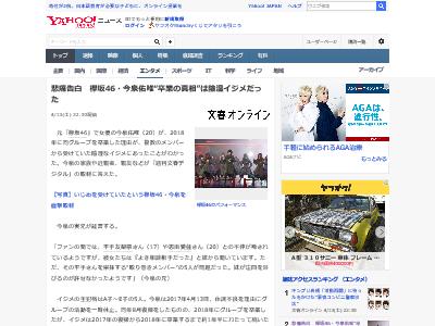 欅坂46 今泉佑唯 卒業 真相 陰湿 イジメに関連した画像-02