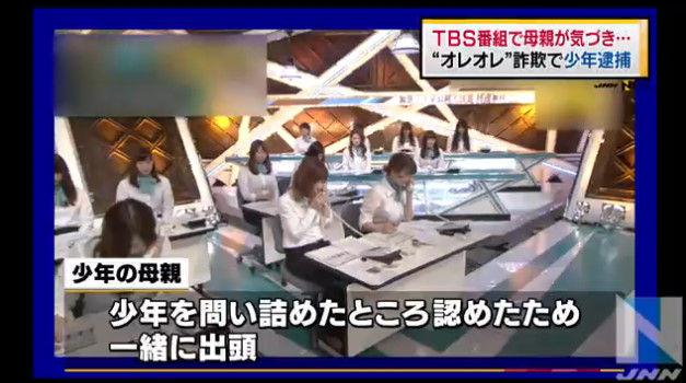 オレオレ詐欺 TBS 母親 通報に関連した画像-10