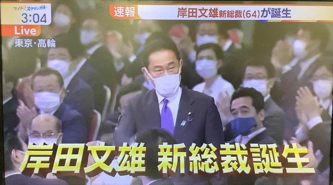 テレビ朝日 テレ朝 自民党 総裁選 岸田文雄 テロップ ダサいに関連した画像-03