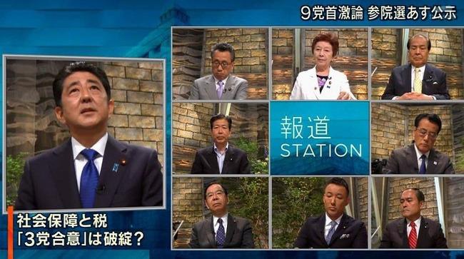報道ステーション 偏向報道 国政選挙 選挙 モリカケ 安倍首相に関連した画像-01
