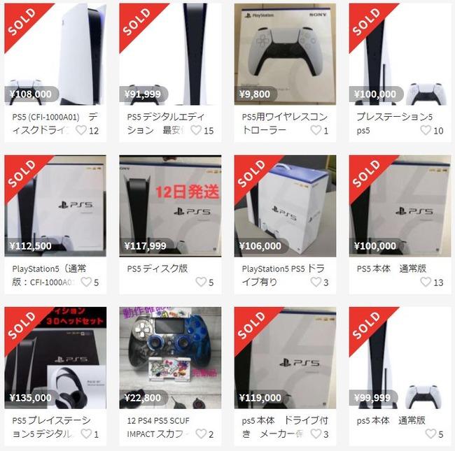 PS5 転売 メルカリ 転売屋に関連した画像-05