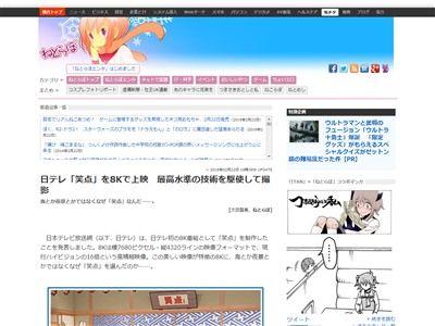 笑点 日テレ 日本テレビ 8K デジテク2016に関連した画像-02