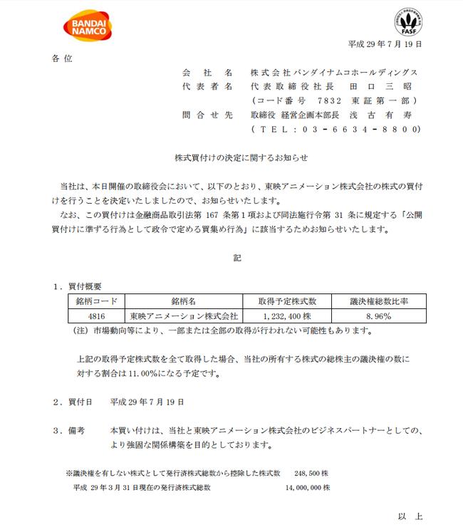 バンナム 東映 買い付けに関連した画像-02