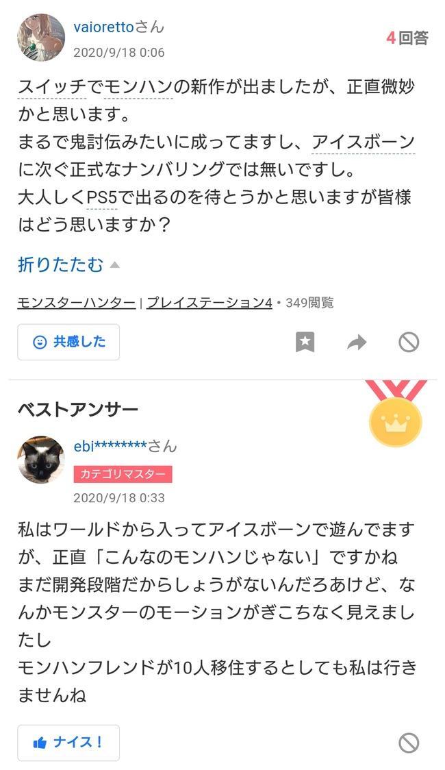 モンハン モンスターハンター 新参 古参に関連した画像-02