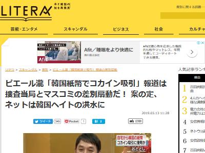 ピエール瀧 韓国紙幣 差別扇動に関連した画像-02