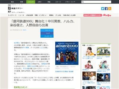 松本零士 銀河鉄道999 40周年 舞台化 入野自由 トチローに関連した画像-02