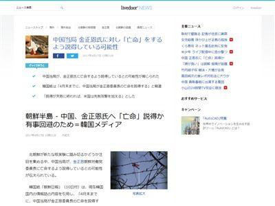 北朝鮮 金正恩 中国 亡命 アメリカ 先制攻撃に関連した画像-02