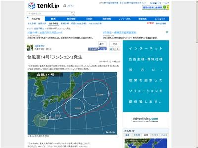台風 第14号 フンシェン 風神)に関連した画像-02