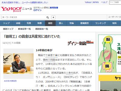 徴用工 未払い賃金 朝鮮総連 在日本朝鮮人連盟 日本共産党に関連した画像-02