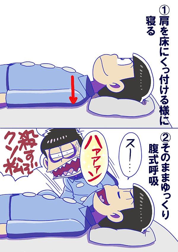 カラ松 おそ松さん 図解 マッサージに関連した画像-03