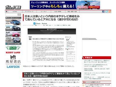 日本マンセーに関連した画像-02