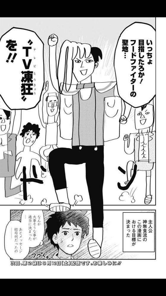 うすた京介先生の5年ぶりの新連...