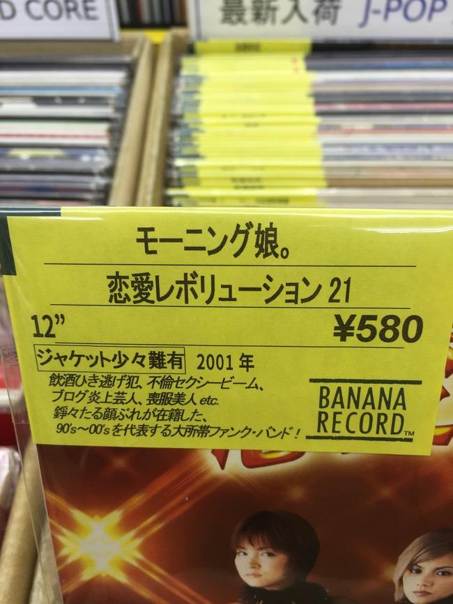 モーニング娘 レビュー レコード ファンクバンドに関連した画像-02