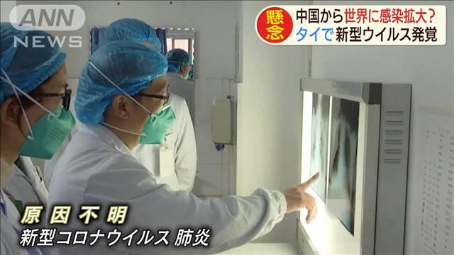 中国の新型ウイルス肺炎の拡大が止まらない!感染訴える市民のネット投稿を中国政府が次々削除!今週末の旧正月では日本へ大量入国!