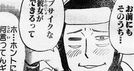 イケメン 社交辞令 告白 女子 お世辞に関連した画像-01
