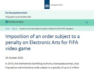 FIFA ガチャ オランダ 課金 ギャンブル 認定に関連した画像-02